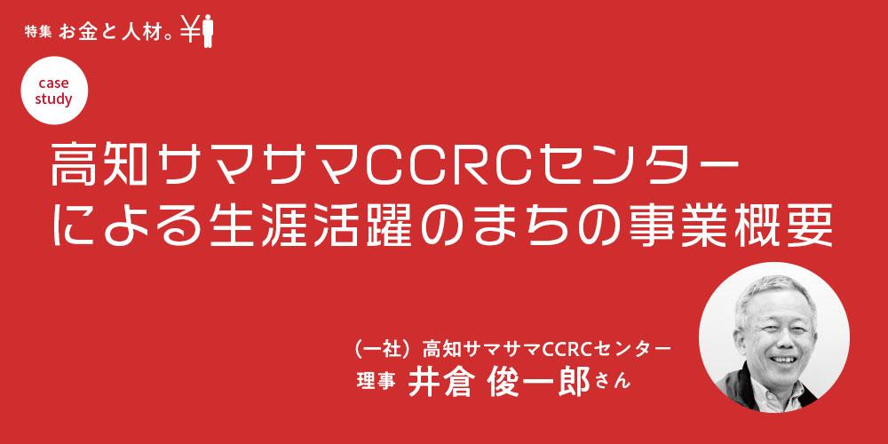 「高知サマサマCCRCセンターによる生涯活躍のまちの事業概要」(一社)高知サマサマCCRCセンター 理事 井倉俊一郎さん