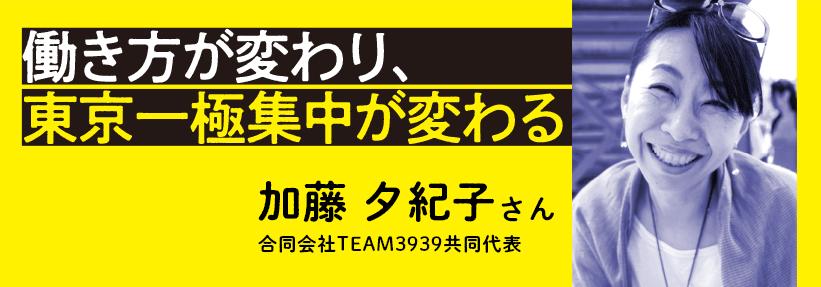 「働き方が変わり、東京一極集中が変わる」加藤 夕紀子さん(合同会社TEAM3939共同代表)