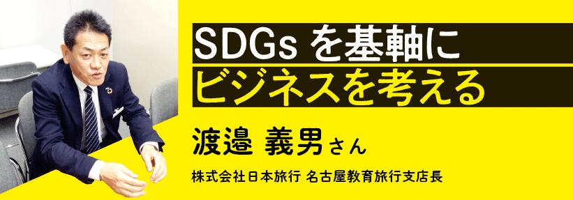 「SDGsを基軸にビジネスを考える」渡邉義男さん(株式会社日本旅行 名古屋教育旅行支店長)